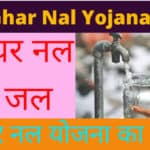 Har Ghar Nal Yojana 2020 Online Apply