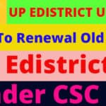 Sahaj Edistrict Portal Registration Up