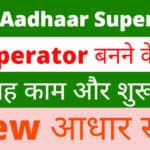 UIDAI Exam Apply Open New Aadhar Center in CSC