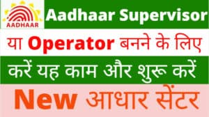 UIDAI Exam Apply Open New Aadhar Center in CSC