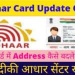 Aadhaar Card Update Online kaise kare