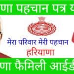Haryana Parivar Pehchan Patra ऑनलाइन आवेदन फॉर्म 2020