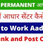 How to Open Aadhaar Enrollment Center in Bank and Post Office