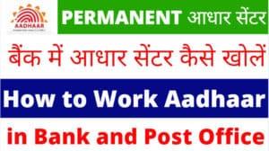 How to Open Aadhaar Enrollment Center in Bank and Post Office