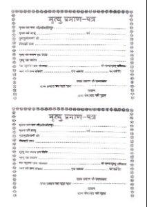 Resume/ CV Format Online Download
