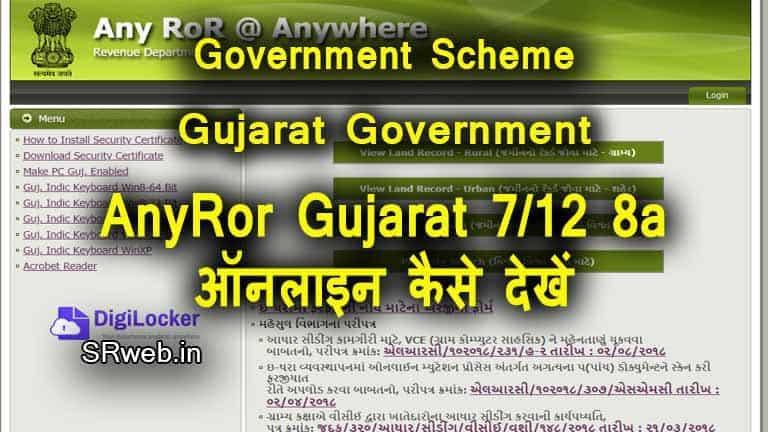AnyRor-Anywhere-Gujarat-7-12-8a-ऑनलाइन-कैसे-देखें