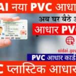 PVC Aadhaar Card Print Online Plastic Smart Aadhaar Card Order