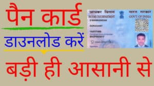 Pan Card Download Online