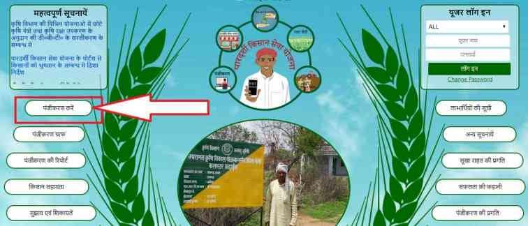 UP-Agriculture-Farmer-Registration