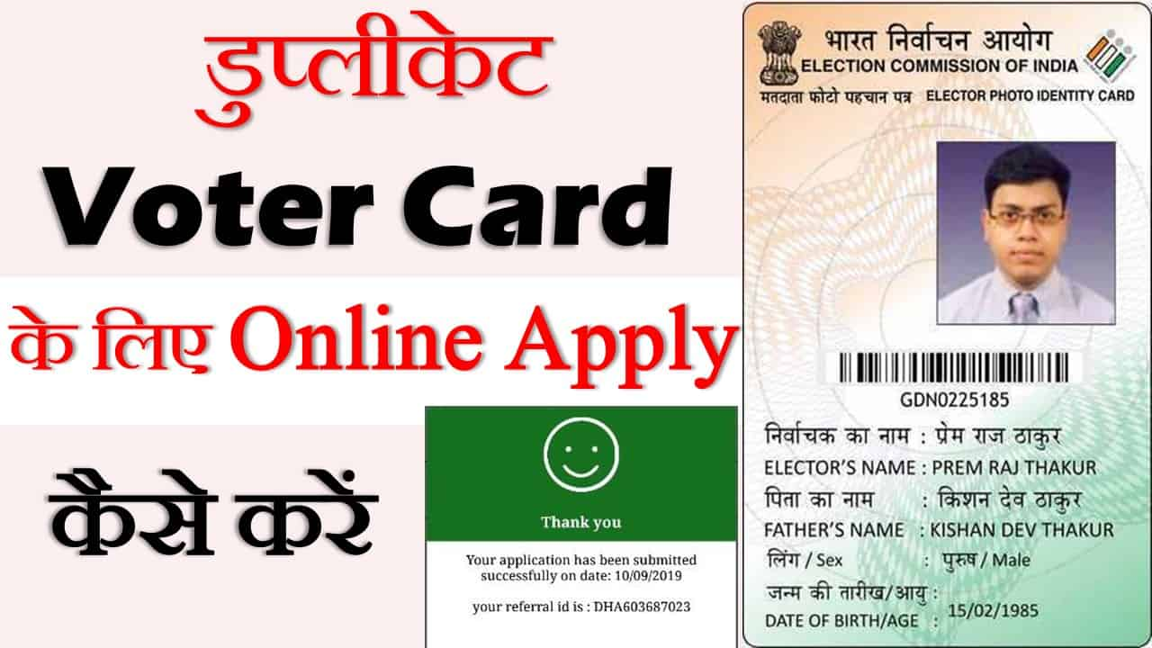 apply duplicate voter id card