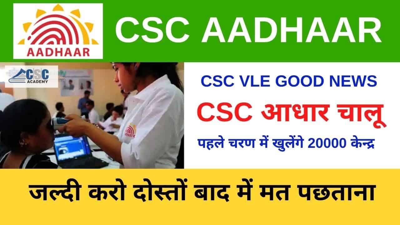 CSC AADHAR CENTER