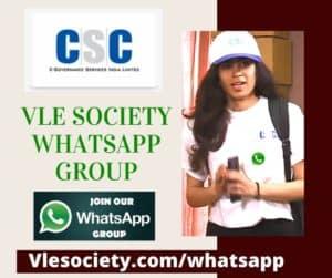 csc vle society whatsapp group link