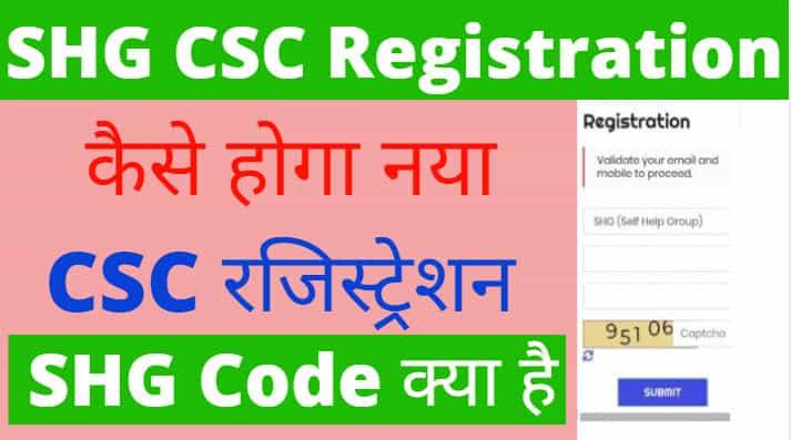 CSC Online Registration To Get CSC SHG Code