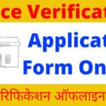 Police Verification Application Form Online