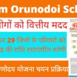 Assam Orunodoi Scheme Apply Online