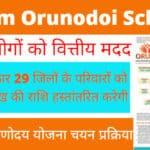 Assam Orunodoi Scheme Apply Online