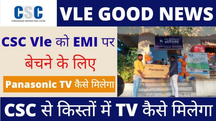 CSC Panasonic TV On EMI, Buy Panasonic led tv