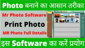 Mr Photo Software Print Photo, MR Photo Full Details