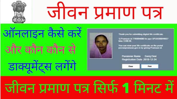 Jeevan Pramaan Patra Online/ जीवन प्रमाण पत्र ऑनलाइन कैसे बनायें