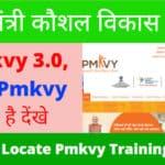 Pmkvy Scheme, प्रधानमंत्री कौशल विकास योजना