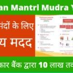 Pradhan Mantri Mudra Yojana, How to get Mudra Loan