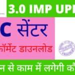 CSC Center Stamp Format | आर्डर जन सेवा केंद्र स्टाम्प ऑनलाइन