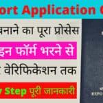 Passport Application Online | पासपोर्ट आवेदन ऑनलाइन