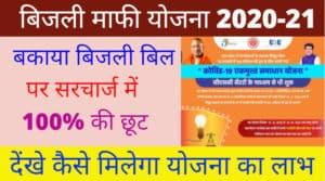 Bijli Bill Mafi Yojana   Bijli Bill Surcharge Mafi एकमुश्त समाधान योजना