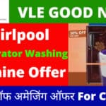 Whirlpool Refrigerator Washing Machine Offer