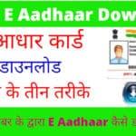 E Aadhaar Download Online | आधार कार्ड डाउनलोड कैसे करें