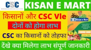 CSC Kisan E Mart Sell Vegetable Fruits Products Using CSC