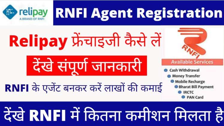 RNFI Agent Registration Online / RNFI Services Commission List