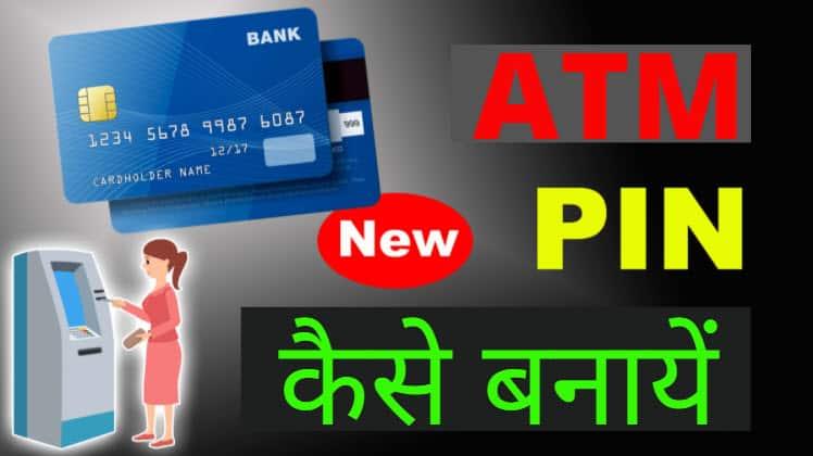 नये ATM का PIN कैसे बनाये/ ATM Pin Kaise Banaye