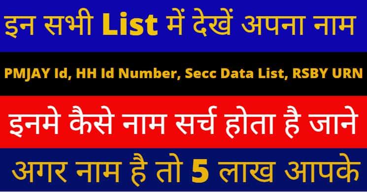 PMJAY Id, HH Id Number, Secc Data List, RSBY URN क्या है और यह कहाँ से मिलेंगे