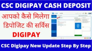 CSC Digipay Cash Deposit New Version 4.4 Download