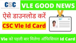 CSC Vle Official Id Card Download By CSC Id- Register.csc.gov.in