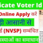 Duplicate Voter Id Card Download कैसे करें / NVSP Status Check Voter Id
