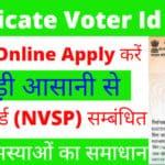 Duplicate Voter Id Card Download कैसे करें / NVSP Status Check Voter Id