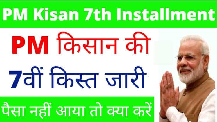 Pm Kisan Installment /PM किसान की 7वीं किस्त जारी