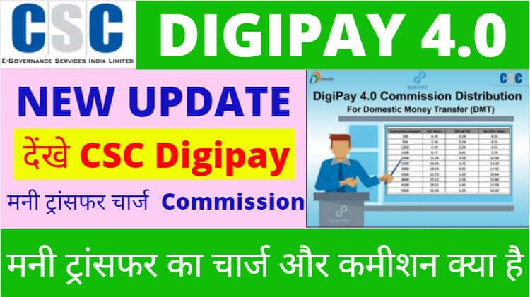 Digipay Commission List, CSC Digipay Money Transfer Charges