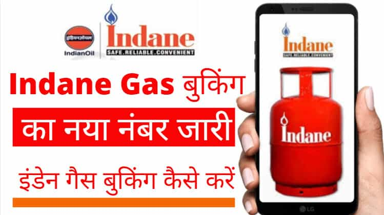 Indian Gas Booking /Indian Gas Cylinder Online Booking