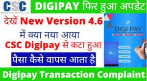 CSC Digipay Login / Digipay 4.6 Download