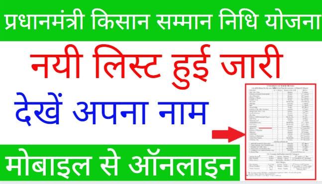 Pradhan Mantri Kisan Yojana New List
