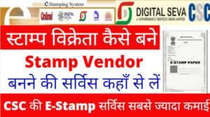 CSC E Stamp Vendor Registration / स्टाम्प विक्रेता कैसे बने