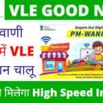 PM Wani Yojana Free Wifi Internet