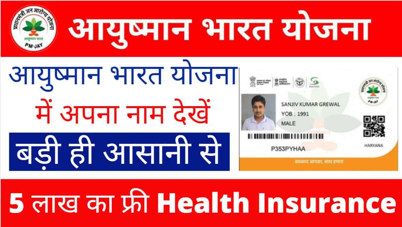 Ayushman Bharat Yojana List 2021 Health Card Scheme