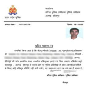 Police Verification Certificate
