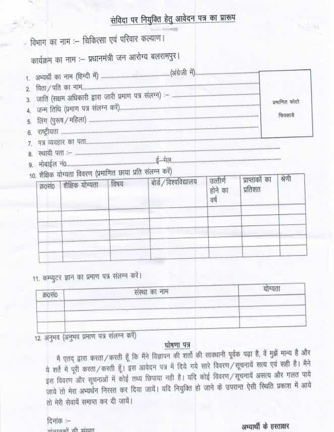 ayushman mitra bharti form download