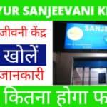 CSC Ayur Sanjeevani Kendra For Poshan Abhiyan