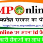 MP Online Login, MP Online Provides Services